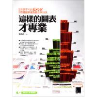 【二手书8成新】�@�拥�D表才��I:�W不可的Excel商��D表重�c�^念�c技法(附 �⑷f祥 博�T文化股份有限公司