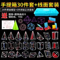 立体几何模型数学教具 初中高中立体几何模型数学教具图形学具体积面积解题两用学生用18件20件24件套大号