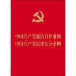 中��共�a�h廉��自律��t 中��共�a�h�o律�分�l例(2015新版64�_�t皮�C金版,�F���:400-106-6666�D6