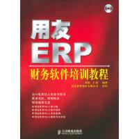 【按需印刷】-用友ERP:财务软件培训教程