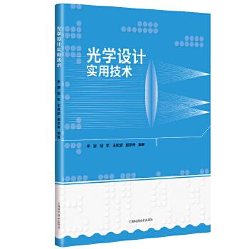 光学设计实用技术 重点介绍ZEMAX软件在光学设计中的工程应用