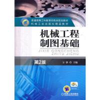 【正版二手书9成新左右】机械工程制图基础 第2版 万静 机械工业出版社