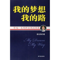 【正版二手书9成新左右】我的梦想我的路:影响一生的职业规划指南 李廷海 原子能出版社