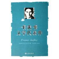 【二手书8成新】卡夫卡文学代表作 [奥地利] 弗兰茨・卡夫卡,叶廷芳 等 九州出版社