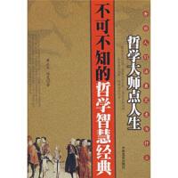 【二手书8成新】哲学大师点人生:不可不知的哲学智慧经典 黄永军,远光 中国言实出版社