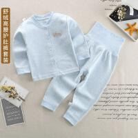 套装婴儿秋衣秋裤肚脐舒绒宝宝护高腰男女童彩棉长袖0-1-2岁3
