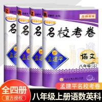 孟建平名校考卷八年级上册语文数学英语科学人教版浙教版初二