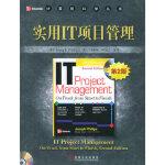 实用IT项目管理:第2版(附CD―ROM光盘1张),(美)菲利普斯(Phillips,J.) ,冯博琴等,机械工业出版