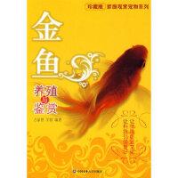 金鱼养殖与鉴赏,占家智,羊茜,中国农业大学出版社,9787811174380【正版书 放心购】