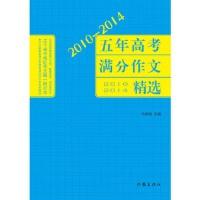 2010-2014五年高考满分作文精选 马俊强 作家出版社 9787506375283