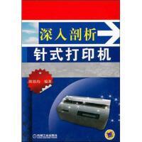 深入剖析针式打印机陈铭均 著机械工业出版社