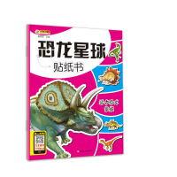 恐龙星球贴纸书*远古恐龙家族