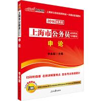 【正版书籍】中公二维码版2016上海市公务员录用考试专用教材申论 人民日报出版社