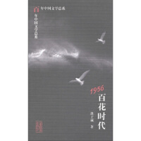 百年中国文学总系:1956百花时代 洪子诚 山东教育出版社 9787532824847