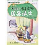 中国孩子最喜爱的国学读本(漫画版)・中学卷(中)
