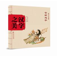 中国记忆:汉字之美 汉字起源 仓颉造字