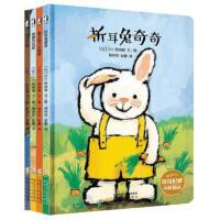 正版 暖绘本:折耳兔奇奇中英文双语(精装共4册)3-12岁儿童情商培育与性格养成绘本图画故事书籍正版 陪伴孩子度过快乐