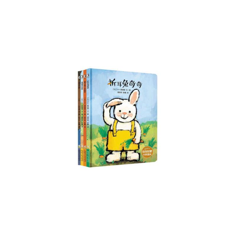 正版 暖绘本:折耳兔奇奇中英文双语(精装共4册)3-12岁儿童情商培育与性格养成绘本图画故事书籍正版 陪伴孩子度过快乐、积极、阳光的自信童年
