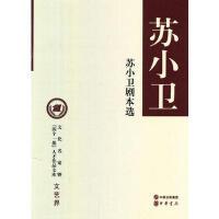 【正版二手书9成新左右】苏小卫剧本选 苏小卫 中华书局