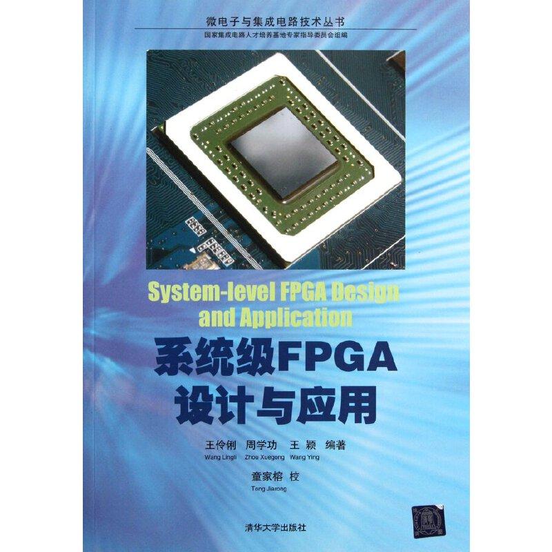 微电子与集成电路技术丛书:系统级fpga设计与应用 王伶俐