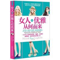 自控力心态 女性书籍女人的优雅从何而来 成功励志女性读物 优雅气质魅力女人养成 做优雅内心强大的女人女性着装魅力正版书
