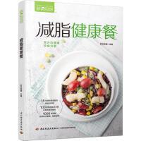 正版 减脂健康餐 萨巴厨房系列 减脂食谱搭配 健身营养饮食书籍 食物卡路里热量参考书籍家常菜食疗养生书籍低卡料理家餐饮书