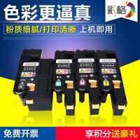 彩格适用富士施乐CP115W碳粉 CM115w CP225W CM225FW CP116W墨粉盒 CM118w 228W