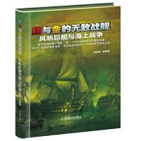血与金的无敌战舰・风帆巨舰与海上战争