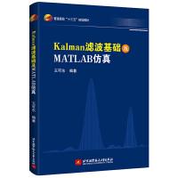 Kalman滤波基础及MATLAB仿真