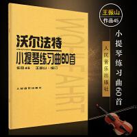 新华文馨正版沃尔法特小提琴练习曲60首 作品45沃尔法特小提琴练习曲教材教程书籍 小提琴教程书(作品45)沃尔法特小提