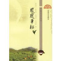 凤凰单枞,黄瑞光、黄柏梓,中国农业出版社,