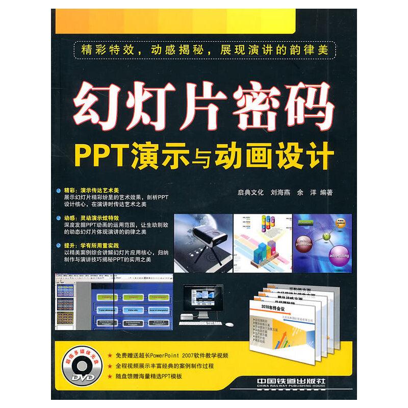 幻灯片密码——PPT演示与动画设计