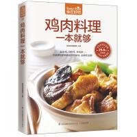 鸡肉料理一本就够(家庭必备的鸡肉料理大百科!)