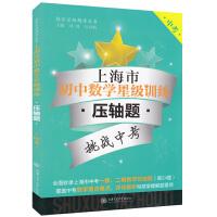 上海市初中数学星级训练――压轴题(中考) 英语星级题库