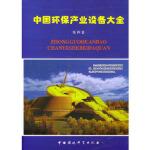 【正版书籍】中国环保产业设备大全 (第四卷) 中国环境科学出版社