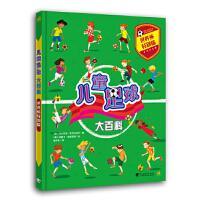 儿童足球大百科(世界杯特别版),[意]阿尔贝托,贝尔托拉齐,中国青年出版社,9787515346496