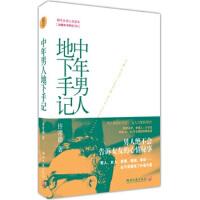 中年男人地下手记(附CD光盘) 许常德 湖南文艺出版社【新华书店 购书无忧】