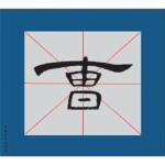 书法描临初学教材 隶书 曹全碑 刘文明 安徽美术出版社 9787539843612