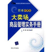 大卖场商品管理实务手册(供应商大卖场操作实务系列)