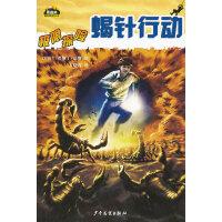 黑森林国际畅销书系―极限探险―蝎针行动