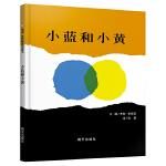 信谊世界精选图画书-小蓝和小黄