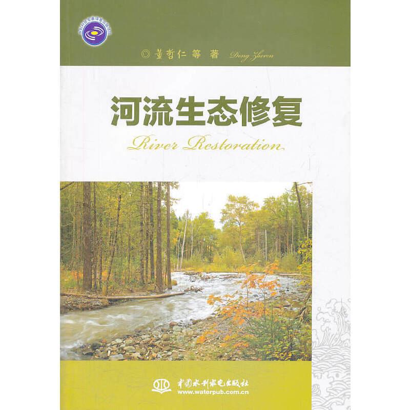 CBS-河流生态修复 水利水电出版社 9787517014126