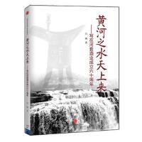 【正版二手书9成新左右】黄河之水天上来-写在河套酒业成立六十周年 汉明著 中信出版社