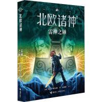 雷神之锤 (美)雷克・莱尔顿 【新华书店 购书无忧】