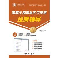 国际生物奥林匹克竞赛金牌辅导(电子书)