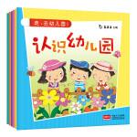 真果果入园准备系列 走,去幼儿园!(全六册)