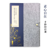 《素心自在:手抄经日课――八大人觉经、般若波罗蜜多心经》