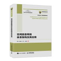国之重器出版工程 空间信息网络体系架构及其应用