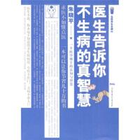 【正版二手书9成新左右】医生告诉你不生病的真智慧 朱晓平 北方妇女儿童出版社