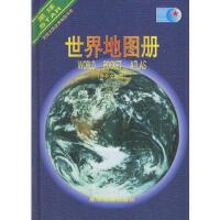 【正版二手书9成新左右】世界地图册(中外文对照(精 星球地图出版社 星球地图出版社